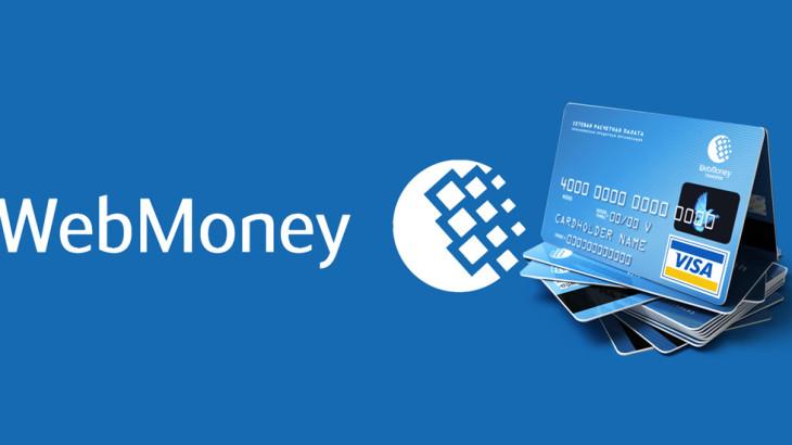 Webmoney Verified Account